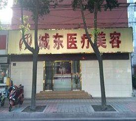 南通城东医疗美容医院
