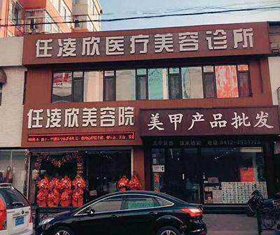 鞍山任凌欣医疗美容诊所