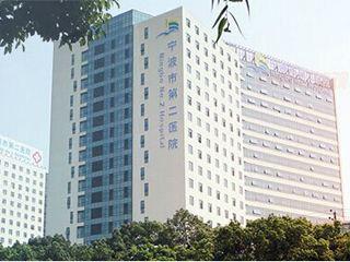 宁波市第二医院烧伤整形美容外科