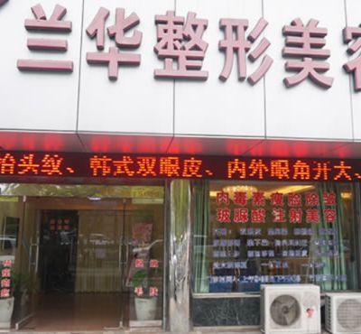 芜湖兰华医疗整形美容中心