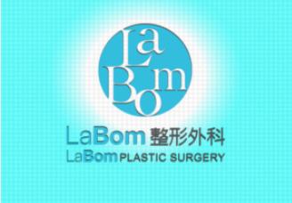 韩国拉本LaBom整形外科医院