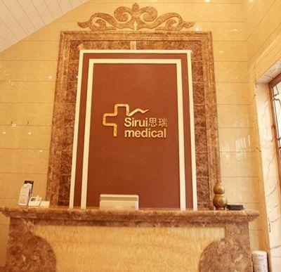 南宁思瑞整形美容医院