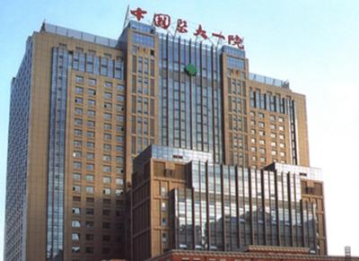 中国医科大学附属第一医院整形美容外科