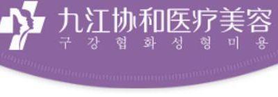 九江协和医疗美容医院