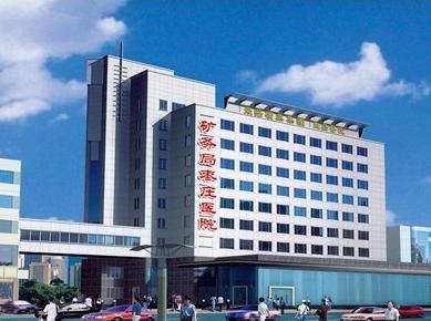 山东枣庄矿务局医院整形美容科