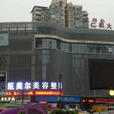 南充医美尔(原南充刘明刚)医疗美容诊所