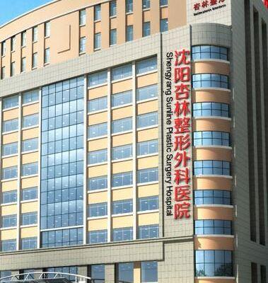 沈阳杏林医疗美容医院
