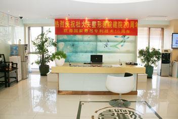 北京杜大夫整形美容医院