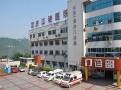 重庆江陵医院整形美容科