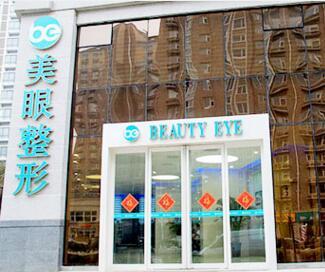郑州美眼医疗美容中心