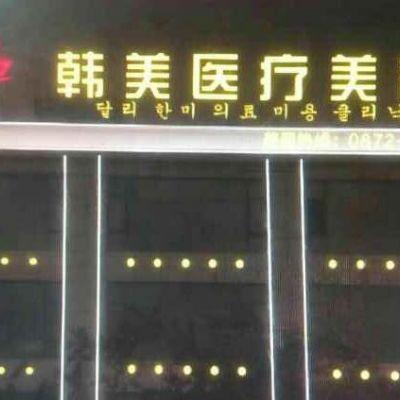 大理市韩美医疗美容诊所