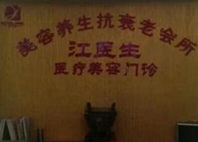 抚州市江医生医疗美容门诊
