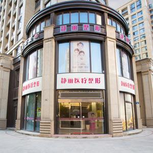 杭州静丽医疗美容诊所