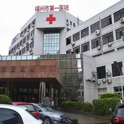 福州市第一医院整形美容科
