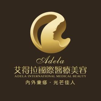 南京Adela(艾得拉)国际医疗美容医院