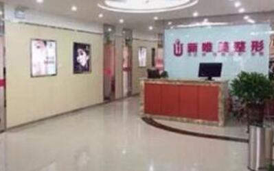 永州新唯美整形美容医院