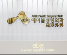 韩国Able医疗美容医院