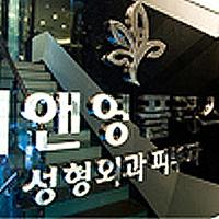 韩国B&Young皮肤科整形外科