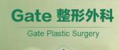 韩国GATE整形外科医院