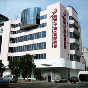 宁波美莱整形美容医院