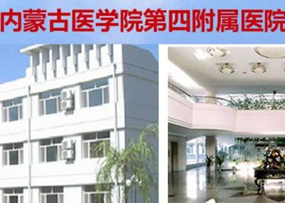 内蒙古一机医院整形美容科