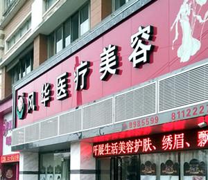 九江风华美容整形医院