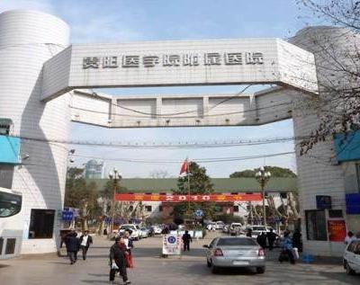 贵阳医学院附属医院整形美容中心
