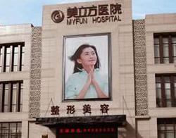 西安美立方医疗美容医院