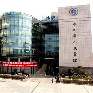 浙江省人民医院整形美容外科