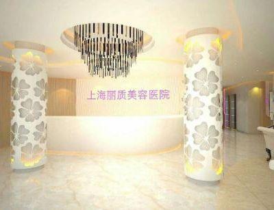 上海丽质整形医院