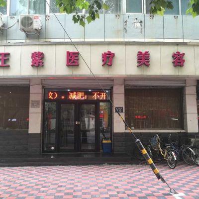 石家庄王紫医疗美容医院