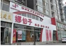北京惜娜医疗美容诊所