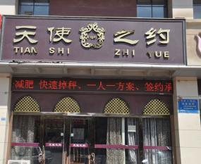沧州天使之约医疗美容诊所