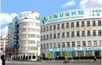 上海万豪医院整形美容中心
