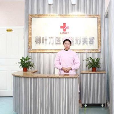 重庆柳叶刀整形美容医院