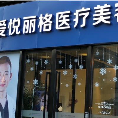 北京爱悦丽格医疗美容诊所