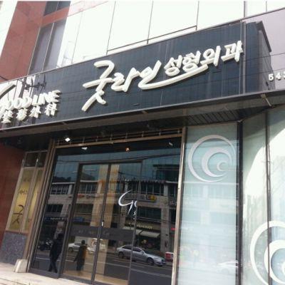 韩国GOODLINE整形外科医院