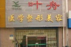 秦皇岛叶舟医疗美容诊所