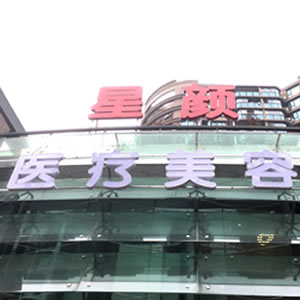 杭州星颜医疗美容诊所