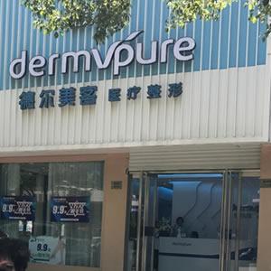 衢州德尔美客医疗美容诊所