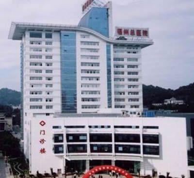 南京军区福州总医院激光整形美容中心