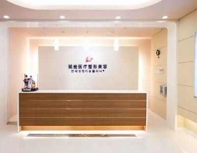 北京延世整形医院