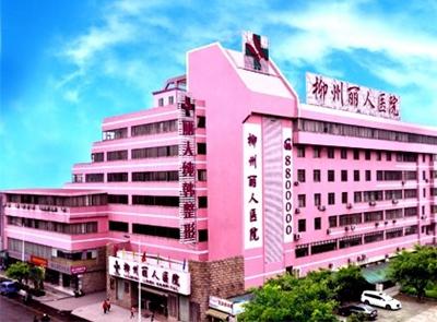柳州丽人整形美容医院