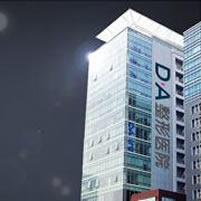 韩国DA整形外科医院