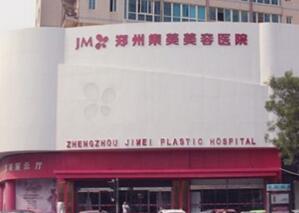 郑州集美整形医院