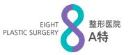 韩国A特整形医院