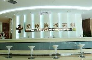 郑州陇海医院整形美容中心