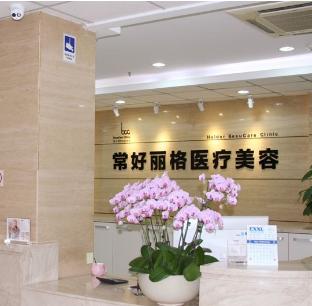 北京常好丽格整形医院