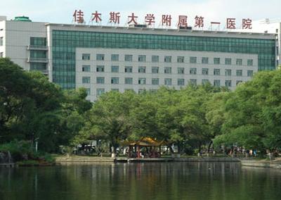 佳木斯大学附属第一医院整形烧伤美容中心