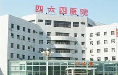 天津市解放军464医院整形科